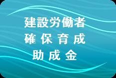 年間予定表(協会別)
